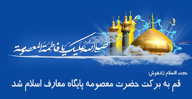 حجتالاسلام احمد زادهوش:قم به برکت حضرت معصومه پایگاه معارف اسلام شد