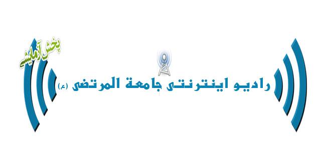 رادیو اینترنتی:سخنرانی حضرت آیت الله مقتدایی در مراسم افتتاحیه جامعه المرتضی