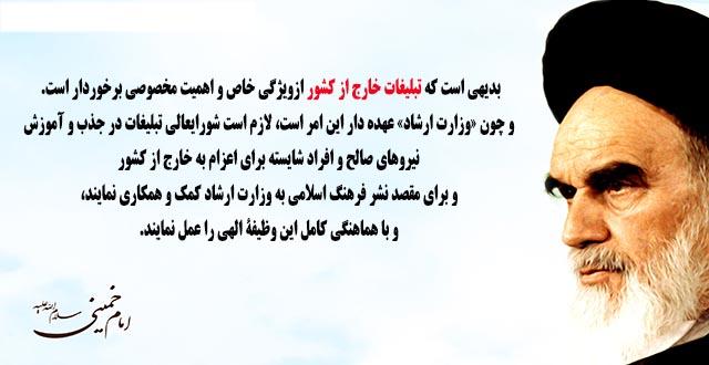 اهمیت تبلیغات در داخل و خارج کشور در نامه حضرت امام خمینی