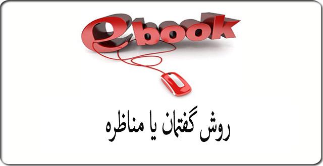 کتاب:روش گفتمان یا مناظره