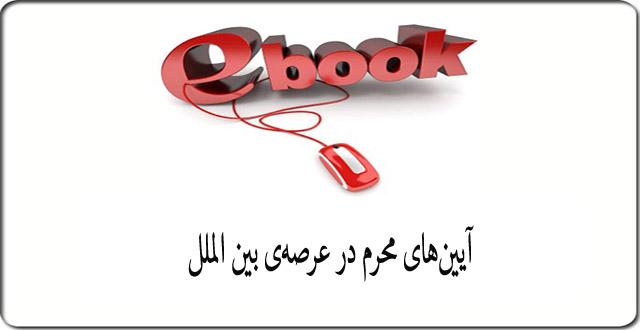 کتاب:آیینهای محرم در عرصهی بین الملل