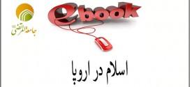 کتاب:اسلام در اروپا