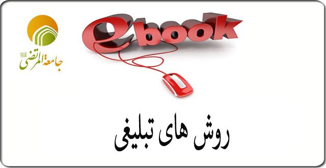کتاب:روش های تبلیغی