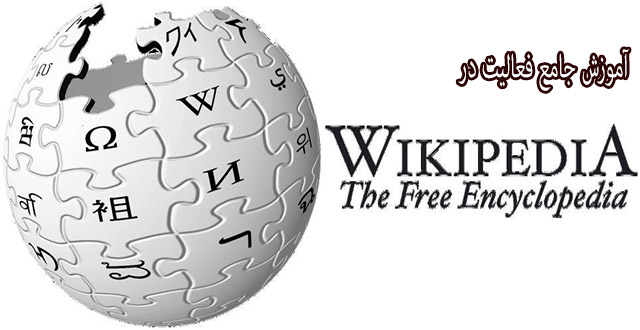آموزش جامع فعالیت در wikipedia