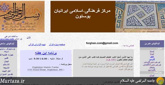 مرکز فرهنگی-اسلامی ایرانیان بوستون