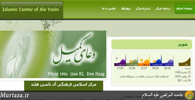 آشنایی با مرکز اسلامی آل یاسین هلند