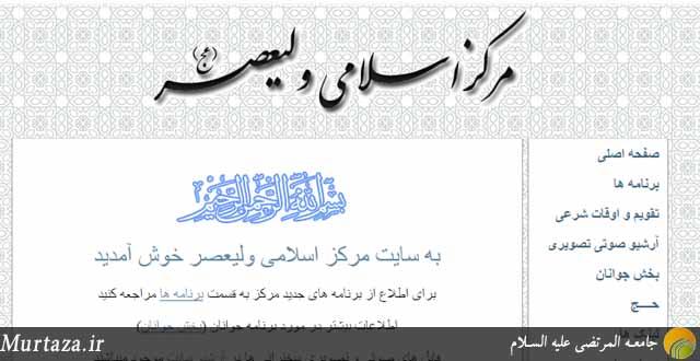 آشنایی با مرکز اسلامی ولیعصر اونتاریو