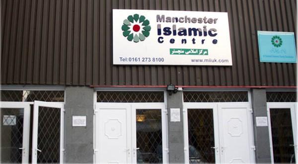آشنایی با مرکز اسلامی منچستر