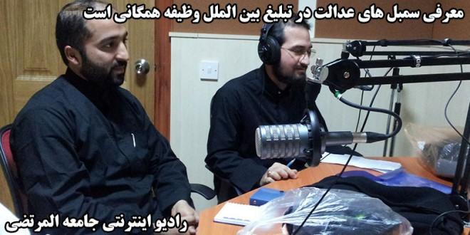 معرفی سمبل های عدالت در تبلیغ بین الملل وظیفه همگانی است