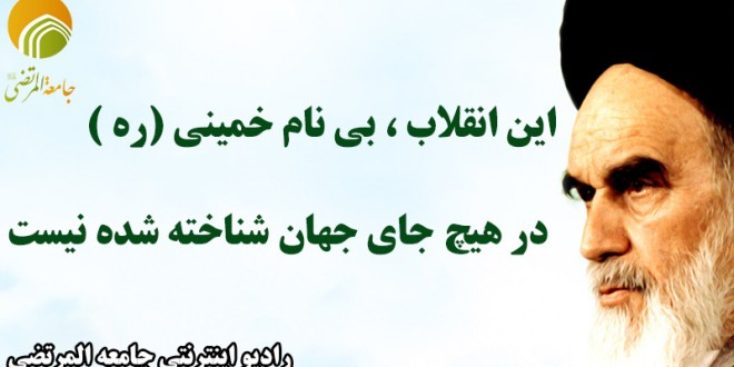 روایت مدیر جامعه المرتضی از شهرت نام امام خمینی در کشورهای خارجی