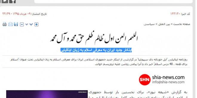 ابتکار جدید ایران به معرفی اسلام به زبان ایتالیایی/شیعه نیوز
