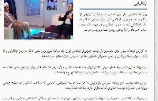 ابتکار جدید ایران به معرفی اسلام به زبان ایتالیایی/فرهنگ نیوز
