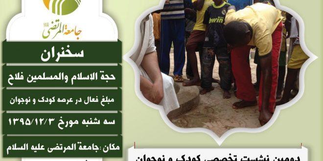 نگاه بین المللی امام خمینی درباره «ولایت»/ تحصیل بچههای مسلمان در مدارس کاتولیک