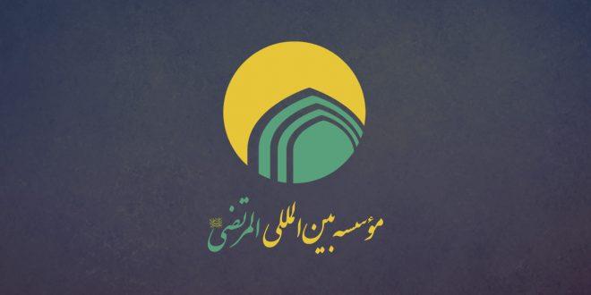 آزمون ورودی مؤسسه بین المللی المرتضی علیه السلام  در سال ۹۸ برگزار گردید
