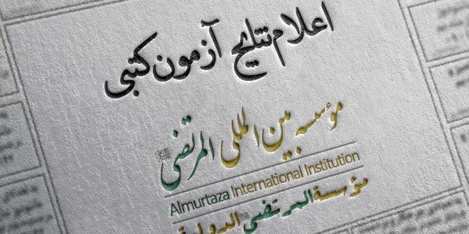 اعلام نتایج آزمون کتبی مؤسسه بین المللی المرتضی علیه السلام