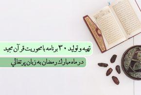 تهیه و تولید ۳۰ برنامه با محوریت قرآن مجید در ماه مبارک رمضان به زبان پرتغالی